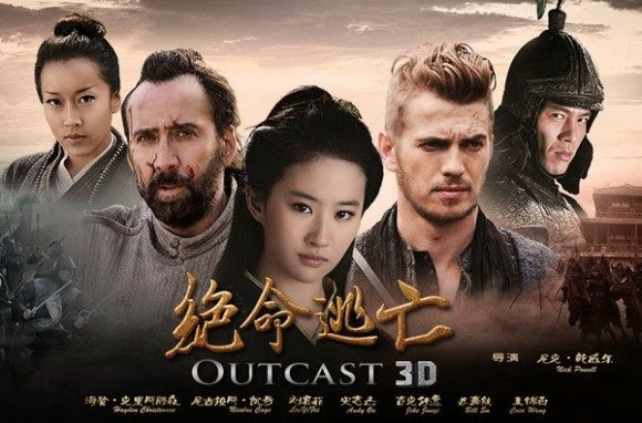 Outcast Movie Poster (3)