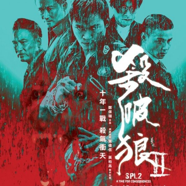 SPL2_Poster_Blue Red_outlined